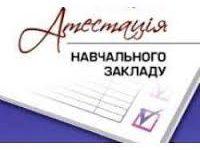 Про результати державної атестації  закладу «Вінницька дитяча школа мистецтв»