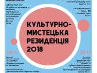 ОГОЛОШЕННЯ! Культурно-мистецька резиденція 2018